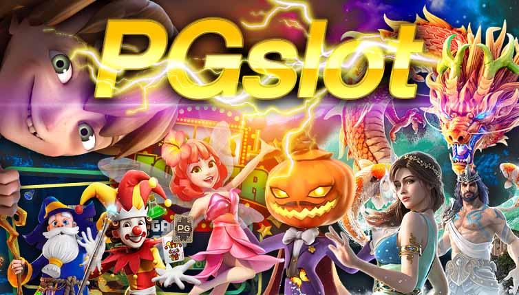 pgslot สุดยอดค่ายเกมแตกง่ายที่คุณจะต้องเข้าเล่น